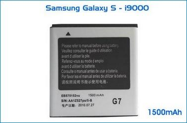Mobile Phone Battery for Samsung Galaxy S